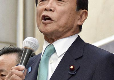 「人の税金で大学に」 麻生太郎氏が東大出身者批判 - 産経ニュース