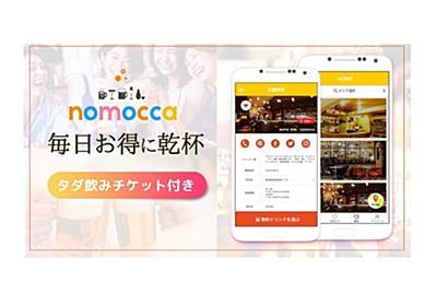 月額500円で毎日1杯タダ飲みできる!飲食店マッチングアプリ「nomocca」は気軽に利用できそう | Techable(テッカブル)