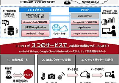 富士通コネクテッドテクノロジーズ、IoT製品開発支援サービスを提供 Android ThingsやGoogleクラウドなどを活用 - クラウド Watch