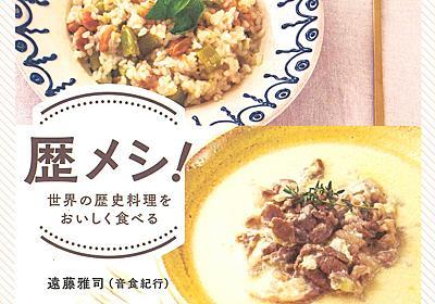 レシピ本「歴メシ!」を重版に導いたのは「FGO」だった (1/3) - ITmedia ビジネスオンライン
