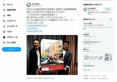 漫才コンビのツイート1回に50万円 京都市が吉本とPR契約 識者「驚く額、誤解与える手法」|主要|地域のニュース|京都新聞