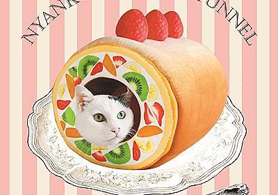 おいしそうな隠れ家ニャ フルーツたっぷりのロールケーキ型「猫用ハウス」が登場 - ねとらぼ