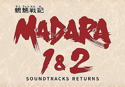 「魍魎戦記MADARA 1&2」のサントラ再生産が決定。事前予約を受付中 - 4Gamer.net