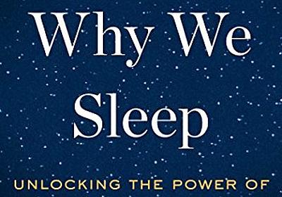 寝なくて平気は自覚がないだけ - Why We Sleep by Matthew Walker - 未翻訳ブックレビュー