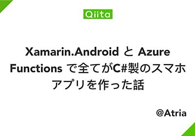 Xamarin.Android と Azure Functions で全てがC#製のスマホアプリを作った話 - Qiita