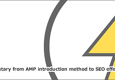 AMPとは?SEO効果やGoogle AMPの対応方法など解説|SEOラボ