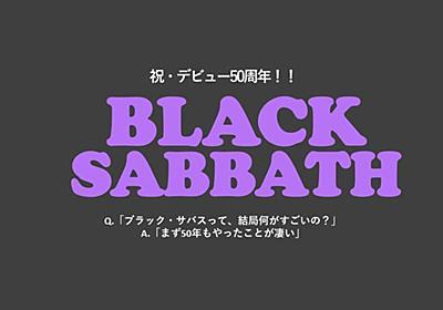 【コラム】祝・50周年!ブラック・サバスって、何が凄いの?   BARKS