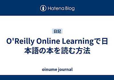 O'Reilly Online Learningで日本語の本を読む方法 - oinume journal