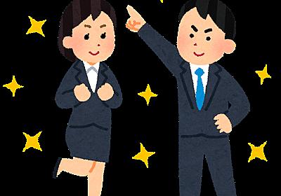 【体験談】新社会人がやりがちなこと・あるあるをまとめたったwww - ブログによる前進