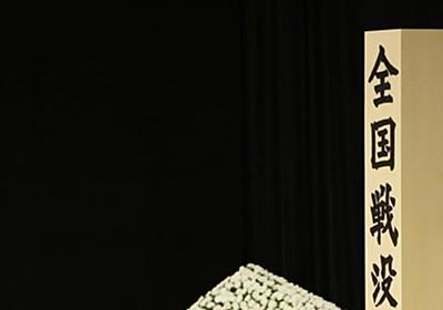 終戦74年、戦没者追悼式 陛下「深い反省」継承   共同通信