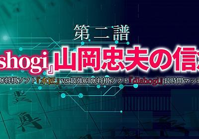 最強CPU将棋ソフト『水匠』VS最強GPU将棋ソフト『dlshogi』長時間マッチ観戦記 第二譜『dlshogi』山岡忠夫の信念