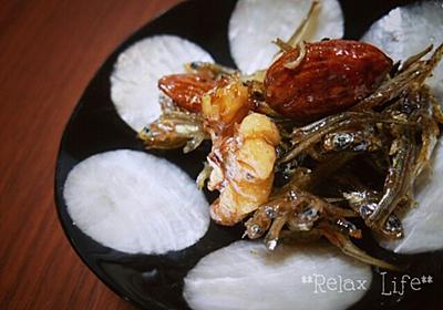 ★箸が止まらな~いクルミ&小魚佃煮★ - Relax Life