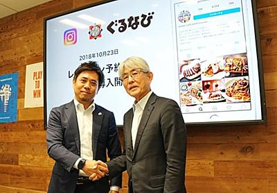 Instagramアプリから「レストラン予約」が可能に--ぐるなびと提携 - CNET Japan