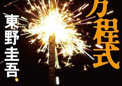 Amazon.co.jp: 真夏の方程式: 東野圭吾: Books