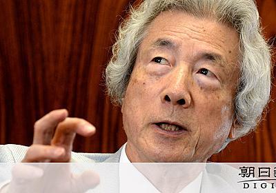 「安倍首相で原発ゼロ もう無理だ」小泉元首相が失望感:朝日新聞デジタル