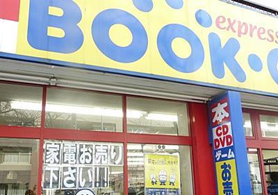 ブックオフ、止まらぬ「中古本離れ」でピンチ | メディア業界 | 東洋経済オンライン | 経済ニュースの新基準
