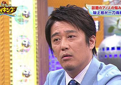痛いニュース(ノ∀`) : 坂上忍「30歳で実家に住むって異常」 - ライブドアブログ