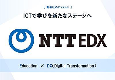 「電子教科書が使いにくい」「導入に時間がかかる」 NTT東西らが教育DXの新会社、解決したい3つの課題