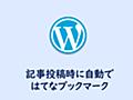 【WordPress】投稿時に自動ではてなブックマーク | なるほど。
