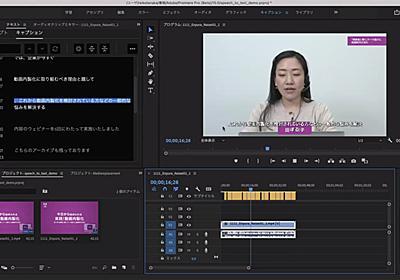 Adobe Premier Pro、自動文字起こし&字幕機能を追加。早期アクセスプログラム無償公開 - PHILE WEB
