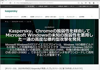 WindowsとChromeのゼロデイ脆弱性を悪用した攻撃「PuzzleMaker」 ~Kasperskyが注意喚起 - 窓の杜