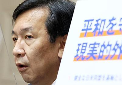 立民、辺野古移設中止を公約「同盟に影響与えず」 - 産経ニュース