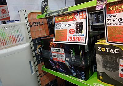 GTX 1080搭載カードが税込み5万8800円 次世代GPU登場でむしろ人気に (1/2) - ITmedia PC USER