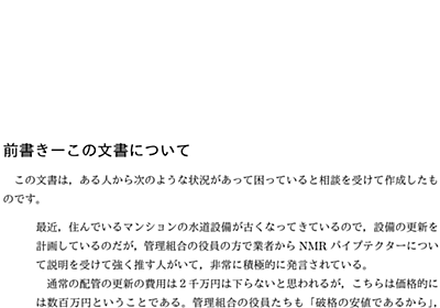 Comments.pdf - Google ドライブ
