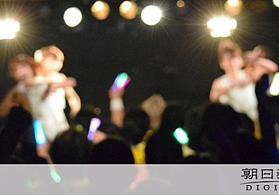 賃金未払い・マッサージ強要 アイドル訴訟、増加の構図:朝日新聞デジタル