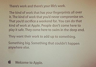 Appleが新入社員に初日に渡すメッセージ |SEO Japan by アイオイクス