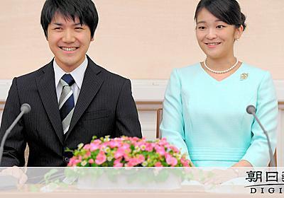 「現状では納采の儀行えない」秋篠宮ご夫妻、小室さんに:朝日新聞デジタル
