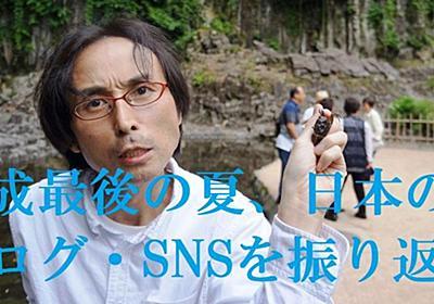"""ブログやSNSは""""ネットの空気""""をどう変えたのか? 平成最後の夏、「ネット老人会」中川淳一郎が振り返る (1/3) - ねとらぼ"""