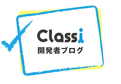 Classiで発生した2つの問題を繰り返さないために我々が取り組んでいること - Classi開発者ブログ