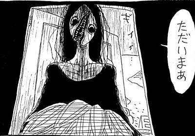 男の子を襲う牙!ホラー漫画かと思いきや… 怪物が見せた行動に涙 - withnews(ウィズニュース)