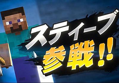 「スマブラSP」に「Minecraft」参戦! スティーブ、アレックス、ゾンビ、エンダーマンが新ファイターに - ねとらぼ