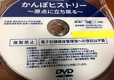 郵便局員をざわつかせる「研修用DVD」のお粗末 | 日本郵政「再生」への遠い道のり | 日本郵政「再生」への遠い道のり | 週刊東洋経済プラス
