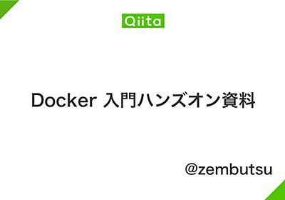 Docker 入門ハンズオン資料 - Qiita