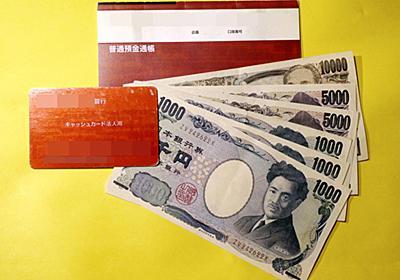 10万円を借りようと残高ゼロのキャッシュカードを業者に送ったら口座が悪用されて罰金刑になった【被害者のつもりが加害者に!?】