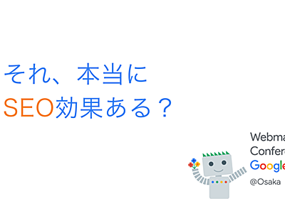 Googleが答えた「SEOにまつわる都市伝説」まとめ【Webmaster Conference】 | WEMO