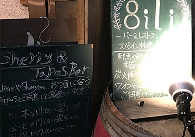 『Bar y Restaurant gili』に行ってきた!隠れ家バルでスペイン料理【名古屋・栄】 - いくらうにのデート日記