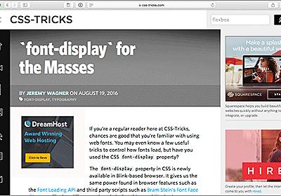 [CSS]Web制作者が知っておきたい、Webフォントを快適に表示するCSSの新しいプロパティ「font-display」 | コリス