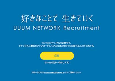 UUUM、高知の山奥から東京で消耗と煽るユーチューバーにお祈りメール : 市況かぶ全力2階建