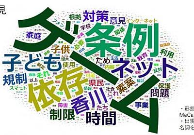 香川県ゲーム規制条例に「根拠」はあったのか? 研究者や弁護士からシンポで批判続出 - 弁護士ドットコム