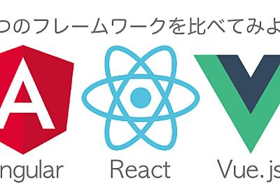 【JavaScript】3大フレームワーク Angular, React, Vue.jsを比べてみよう (2018年4月) - Rのつく財団入り口
