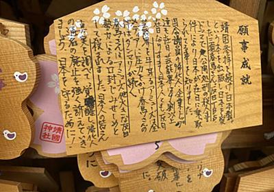 """瑠璃子(桜島よし子) on Twitter: """"靖国絵馬に変化があった。自殺した俳優の陰謀論が9割を占めている。なんなんだこれ。 https://t.co/nUbW8P5gXQ"""""""