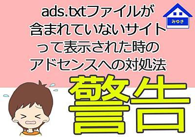 【ads.txtファイルが含まれていないサイト】と警告が出た時の対処法!   みゆきん家ー4人の子持ち主婦が教えるネットビジネス