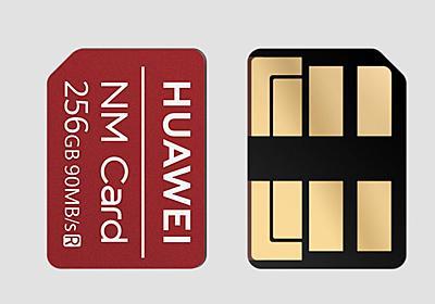 ファーウェイ Mate 20の独自ナノSIM型メモリーカード「NMカード」の謎に迫る - Engadget 日本版