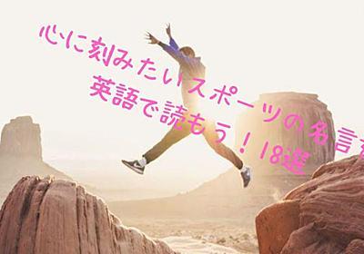 スポーツの名言を英語で読もう!心に刻みたい言葉18選 | 英語を習得して賢く生きていく、 通訳者アキトの0→1英語塾