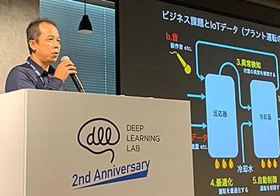 NTTコム「ディープラーニングの社会実装が進まない理由」として製造業の事例を紹介 DLLABイベントで | ロボスタ