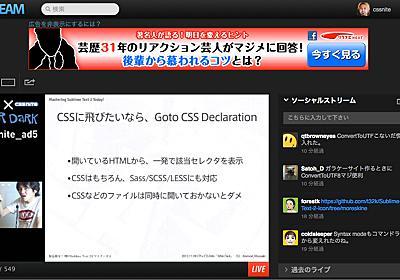 CSS Nite「After Dark」(5)Coda 2 VS Sublime Text 2が終了しました | CSS Nite公式サイト
